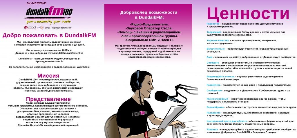 Dundalk FM Russian 1